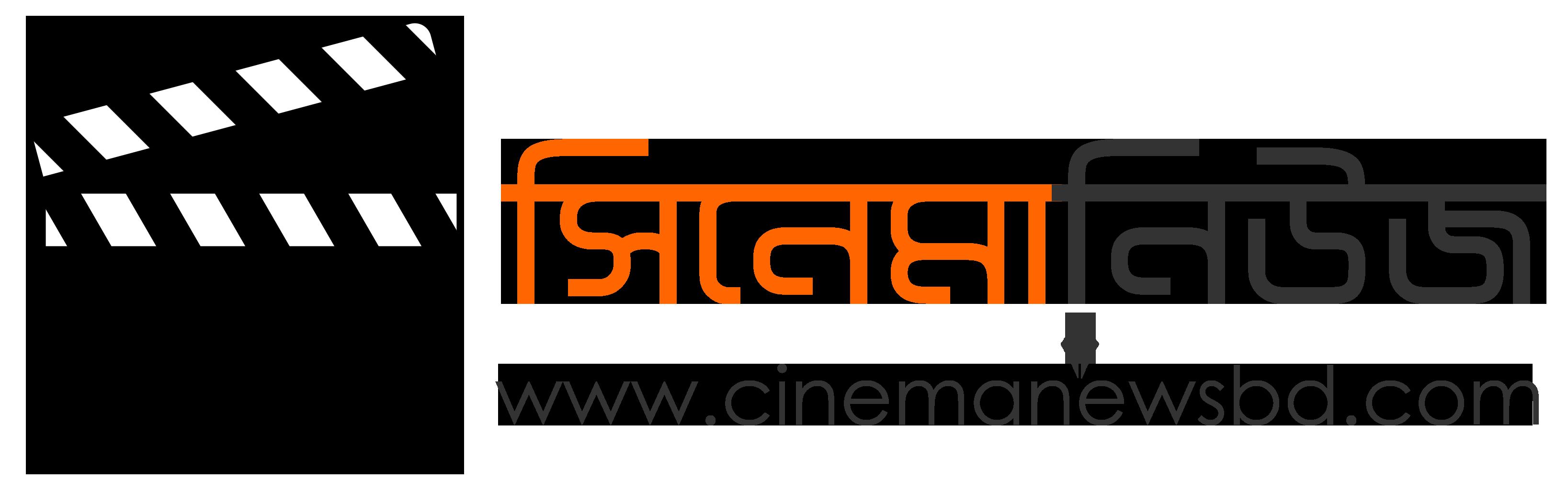 Cinema News Bangladesh